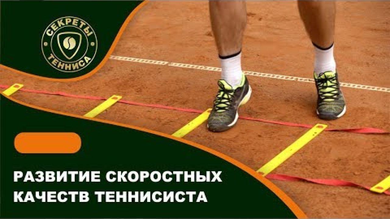 Развитие скоростных качеств теннисиста