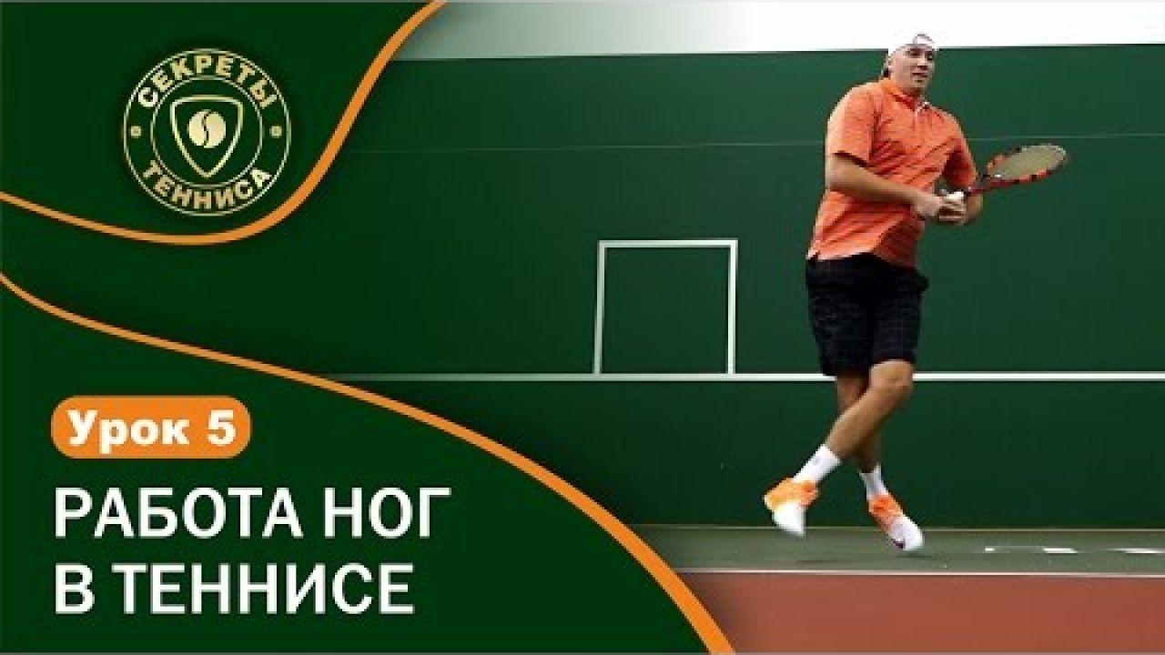 Работа ног в теннисе