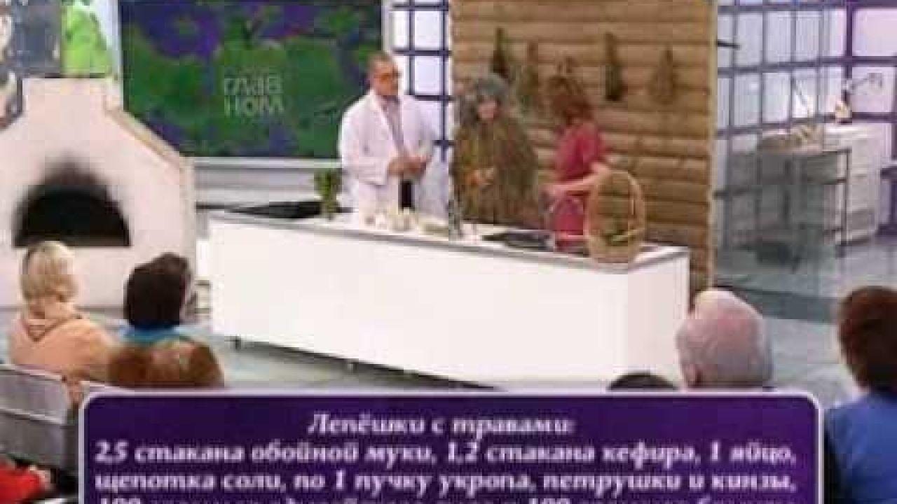 Диетолог о лепешках с зеленью