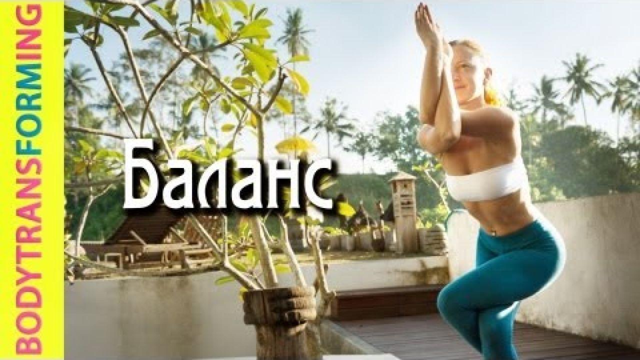 Йога для начинающих - упражнения на баланс