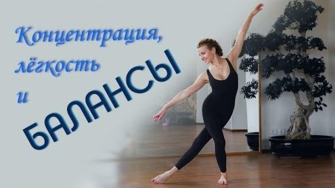 Упражнения на координацию для стройных ног и красивой осанки