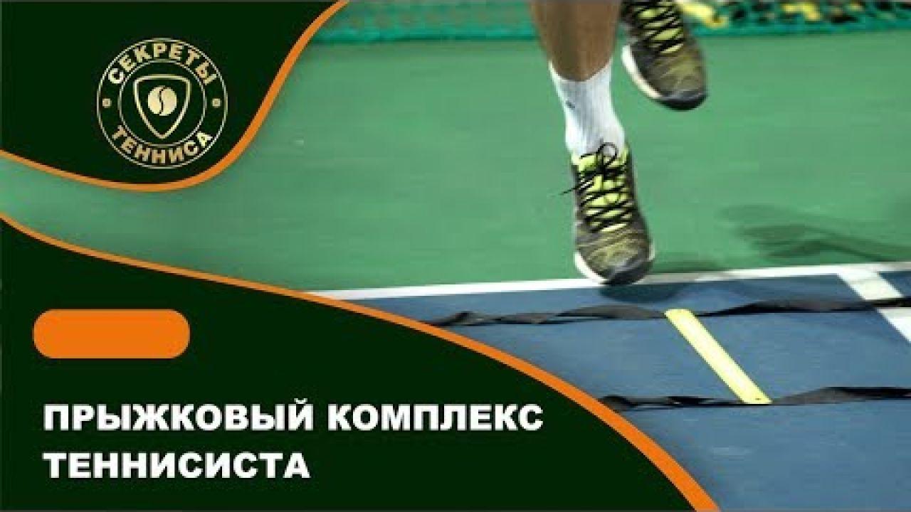 Прыжковые упражнения на работу ног в теннисе