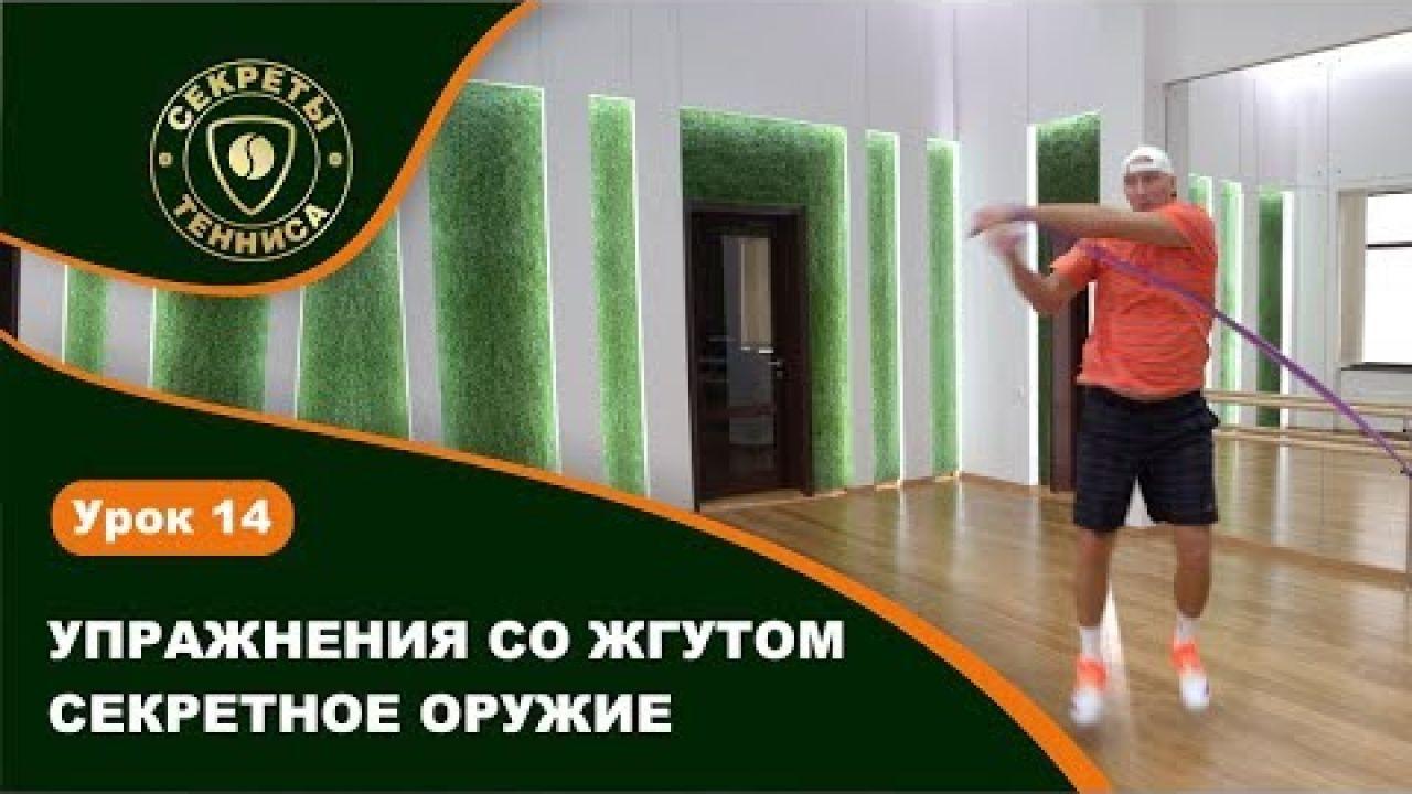 Упражнения со жгутом - Теннисный локоть