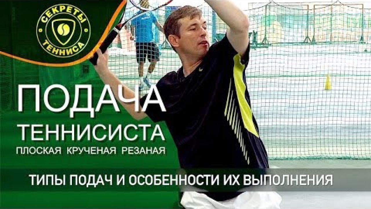 Подача в теннисе, типы подач и особенности их выполнения